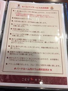 ことりカフェ巣鴨店のルームインサービスの注意事項