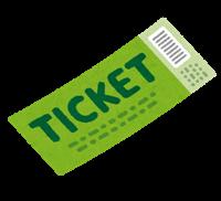 入場券のイメージ
